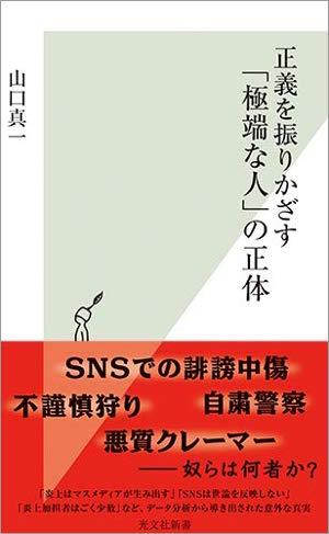 2106_seigiwohurikazasu_300.jpg