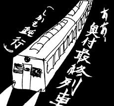 9906_okuduke_ill.jpg