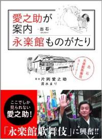 ainosuke1506newss.jpg