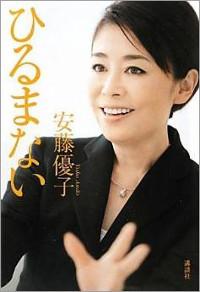 andoyuko1506s.jpg