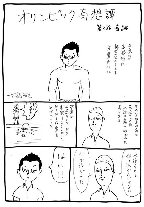 gorin3-1.jpg