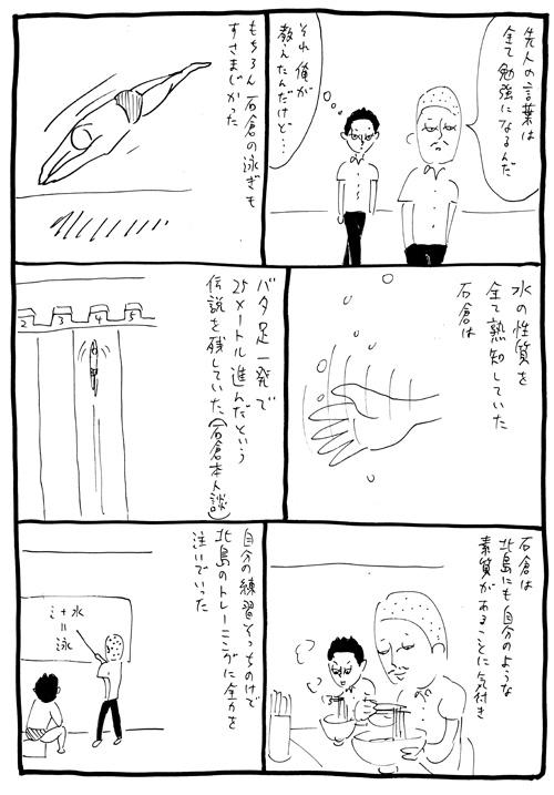 gorin3-2.jpg