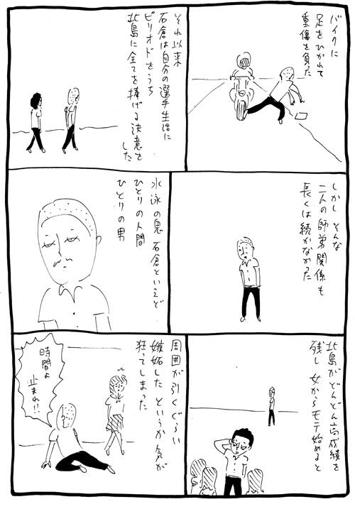 gorin3-4.jpg