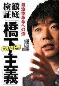 hashimoto1501s.jpg