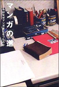 manganomiti0315.jpg