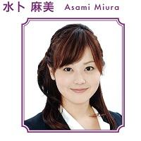 miuraasami1505.jpg