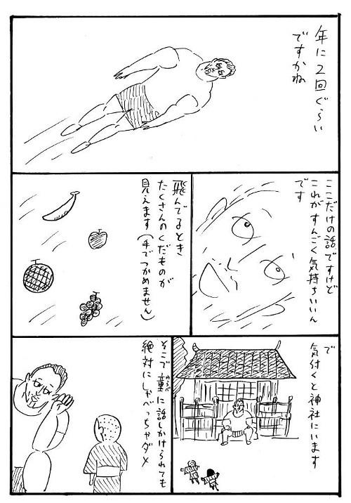 ohashi_comic2.jpg