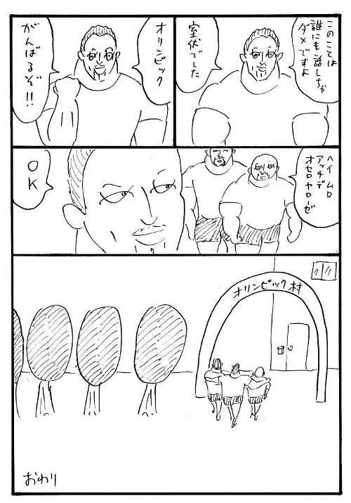 ohashi_comic3.jpg