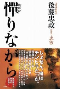 premium_yakuza.jpg