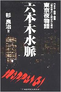 roppogisuimyaku0220.jpg