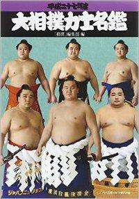 sumo4_1502s.jpg