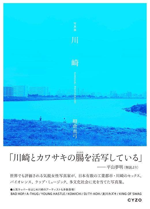 syashinsyuukawasaki_obiari_520.jpg