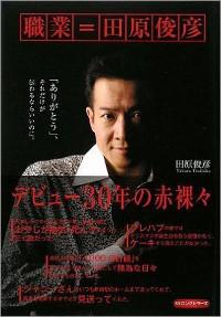 taharatoshihiko1507s.jpg