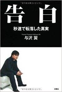 yozawa1412s.jpg